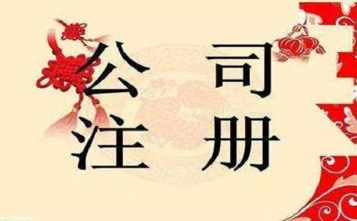 北京丰台区专业在线代理记账公司咨询电话知识分享