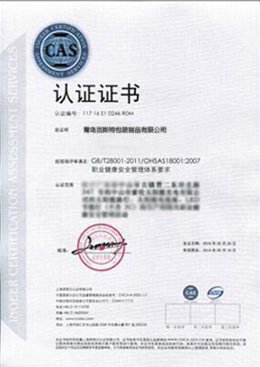 纸护角认证证书