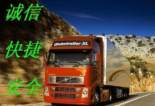 北京长途搬家收费标准