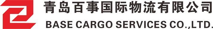 青岛百事国际物流有限公司_Logo