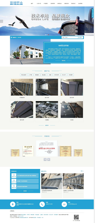 福州盈瑞五金网站建设