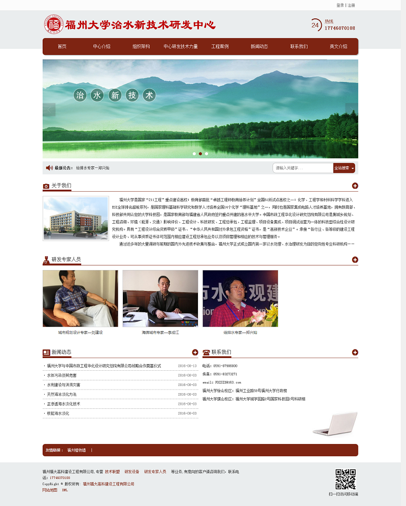 三明网站推广