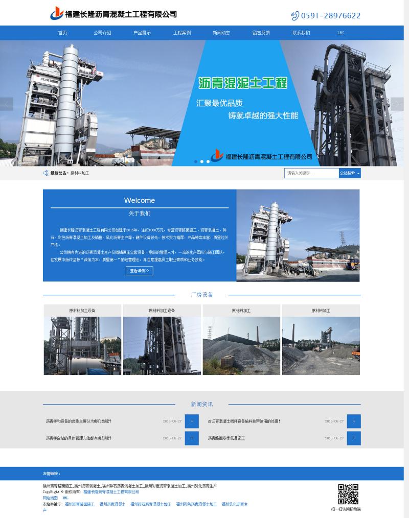 福建网站建设