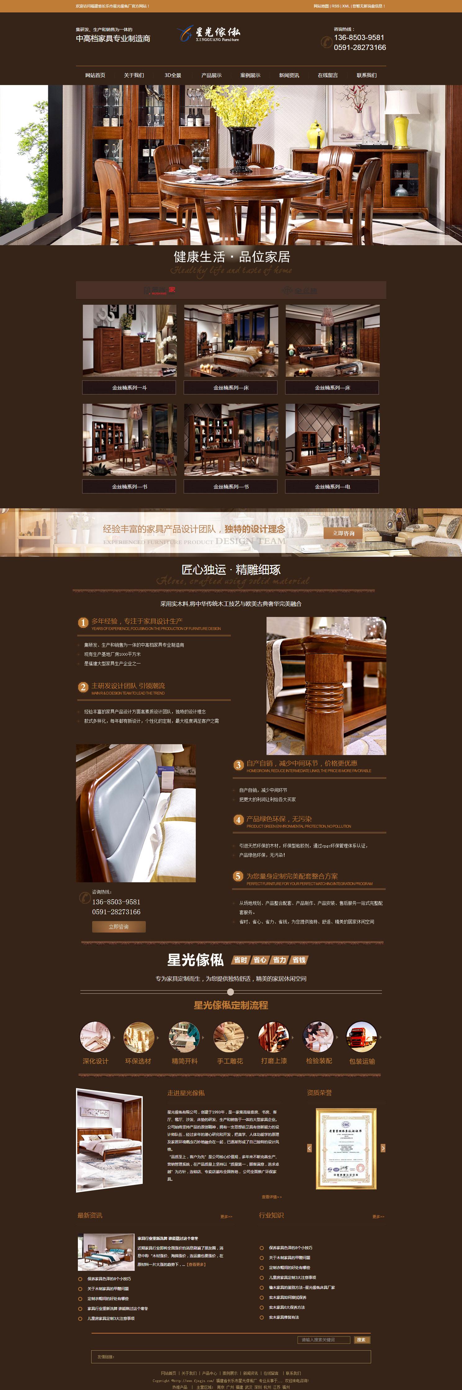 福州建網站