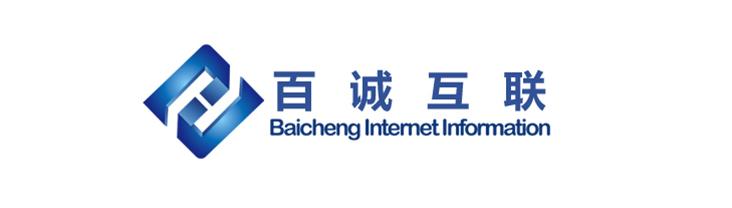 福州百誠互聯信息技術有限公司