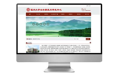 福州大學治水新技術網站建設