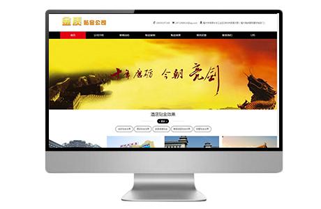 福州金质贴金网站建设