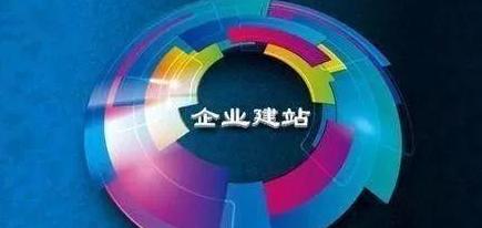 福州企业网站建站