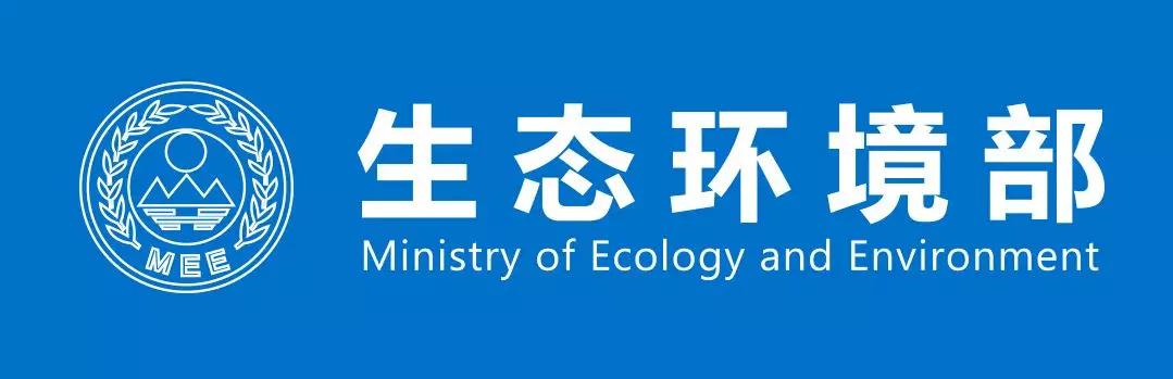 為深入貫徹落實習近平生態文明思想和全國生態環境保護大會精神,按照中央深化改革委員會第一次會議部署,經黨中央、國務院批準