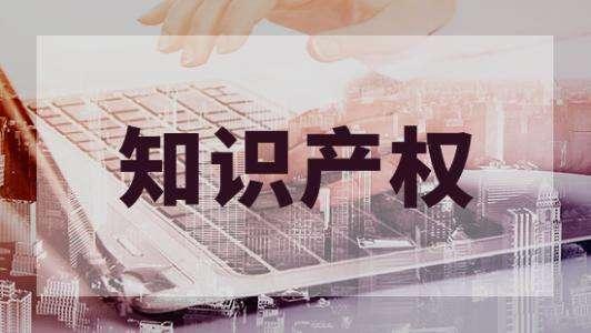 【法条速递】最高人民法院关于知识产权法庭若干问题的规定