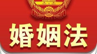 最高人民法院关于适用《中华人民共和国婚姻法》若干问题的解释(一)
