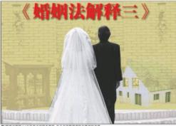 最高人民法院关于适用《中华人民共和国婚姻法》若干问题的解释(三)