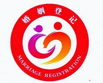 婚姻登记条例