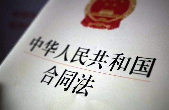 中华人民共和国合同法(1999)
