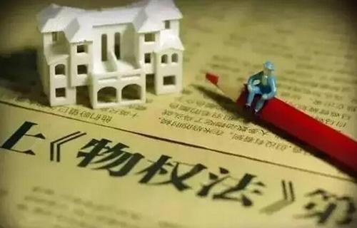 中华人民共和国物权法(2007)