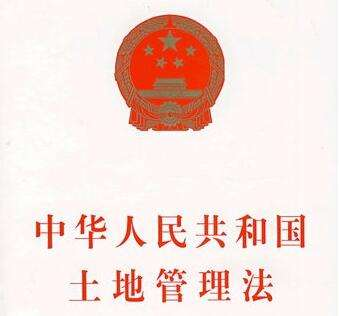 中华人民共和国土地管理法(2004)