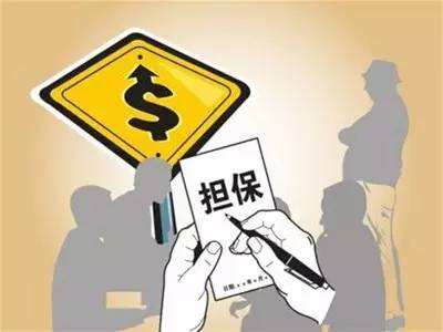 """张印富│""""新贷还旧贷"""",担保人应否继续承担担保责任?"""