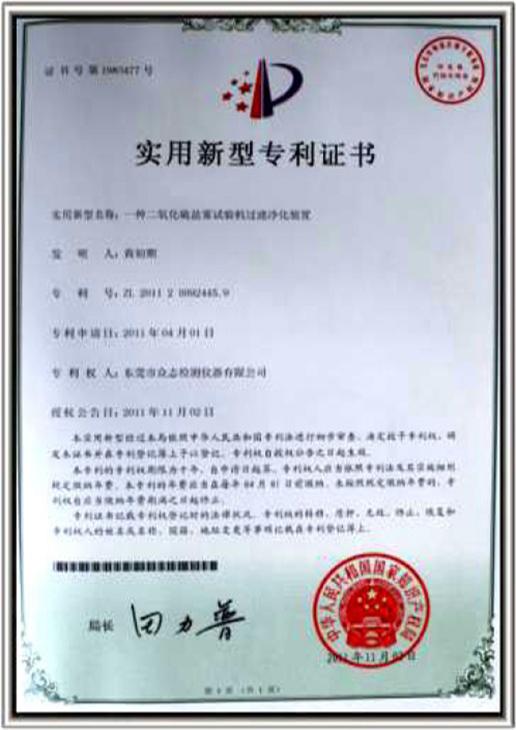 实验新型专利证书