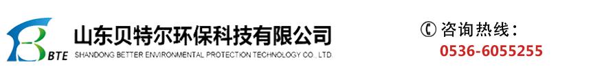山东贝特尔环保科技有限公司