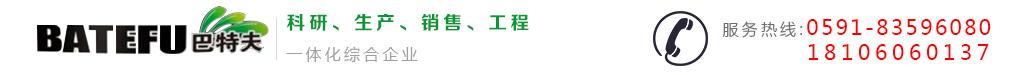 福建福州巴特夫建材有限公司_Logo