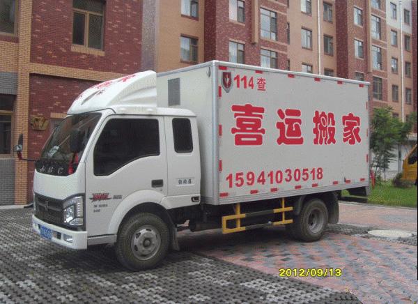 潍坊厢货长途公司