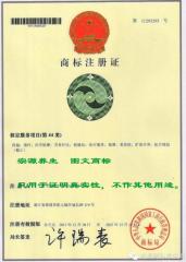 宗源养生注册商标
