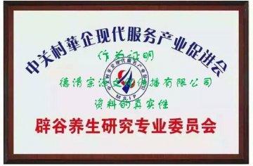 华促会辟谷养生研究专业委员会