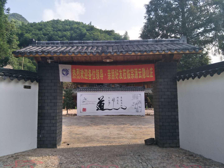 宗源辟谷养生中心