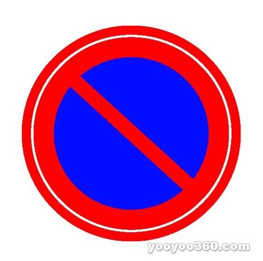 市区常见的禁止停车标牌有哪些