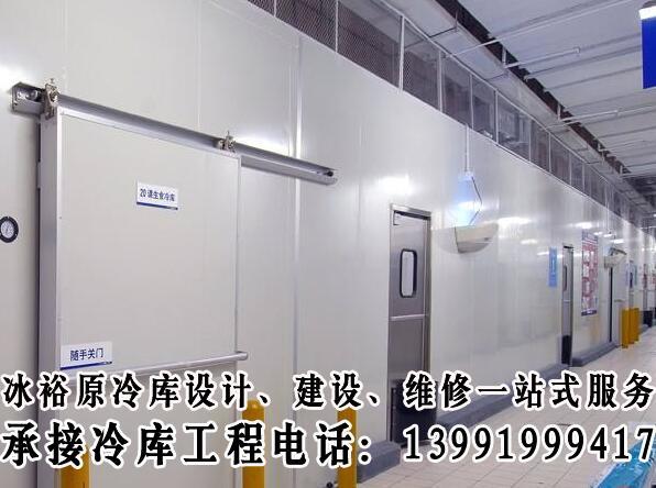 陕西大型冷库设计公司-厂家