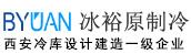西安冰裕原制冷工程公司
