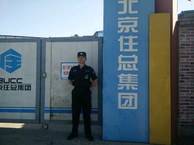 北京保安网