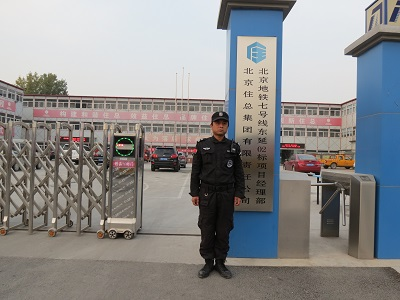北京保安公司招聘