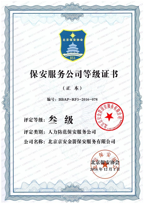北京保安公司网