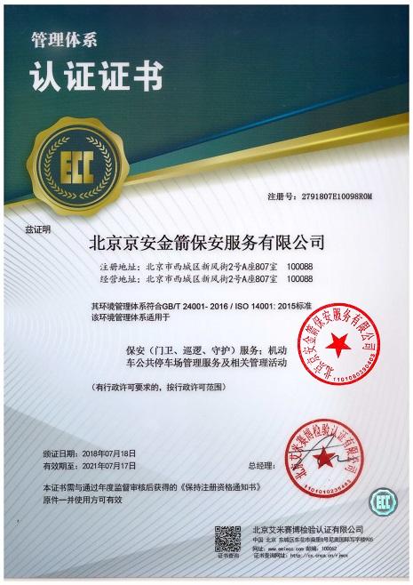 北京保安公司职责