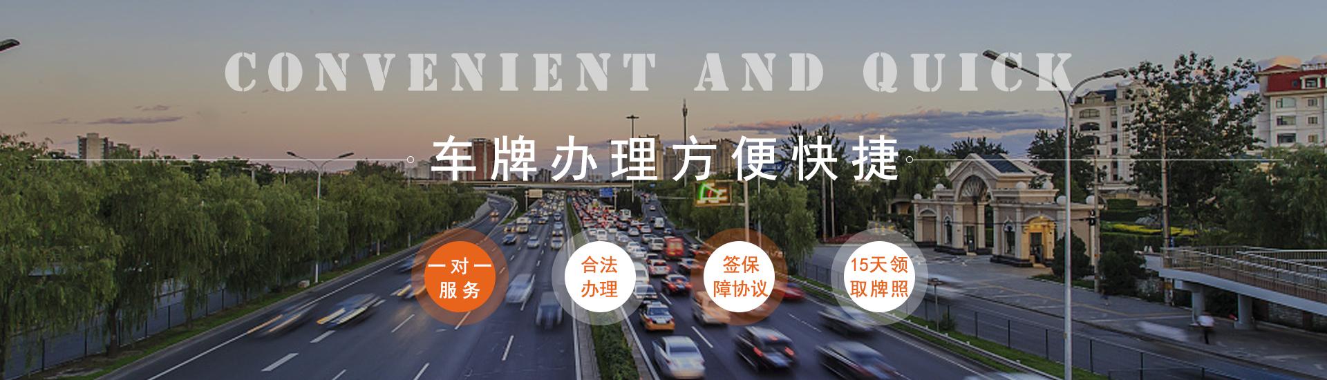 北京车牌指标租售