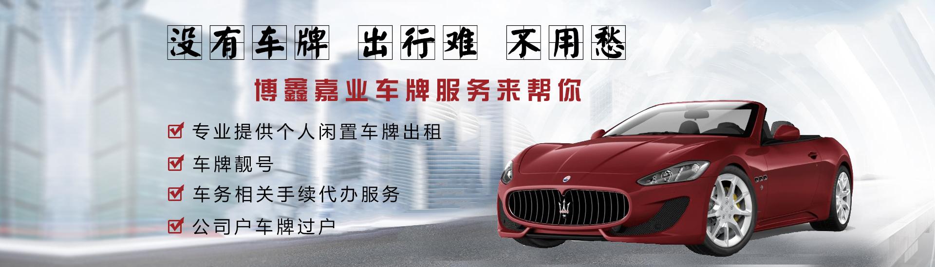 北京车牌指标出租转让