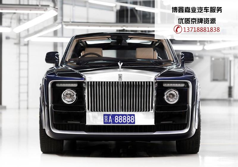 北京车牌靓号