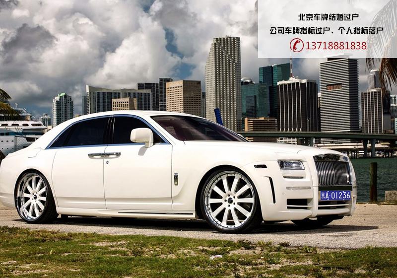 北京车牌过户电话
