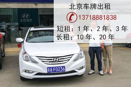 北京车牌指标转让价格