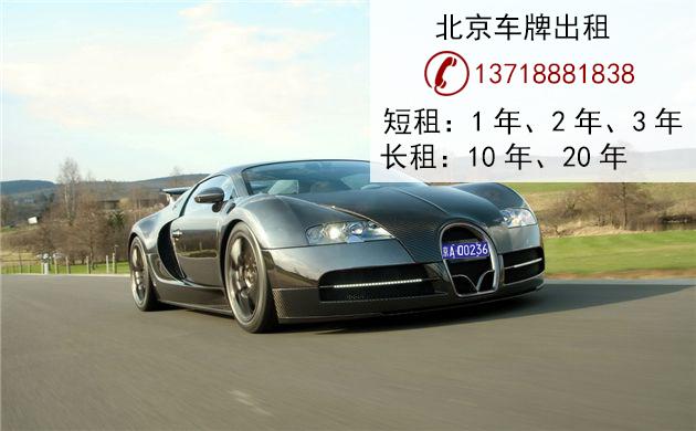 北京车牌指标转让