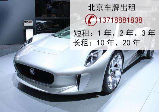 北京车牌指标价格