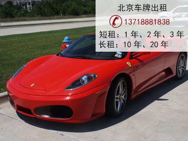 北京车牌租售