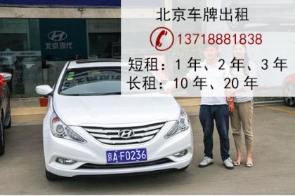 北京车牌出租价格