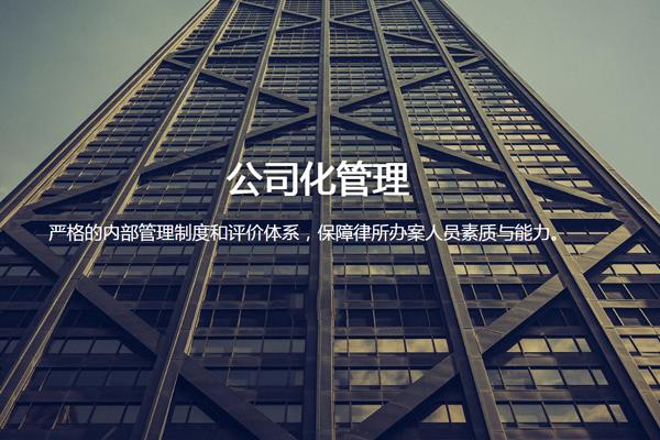 北京民商诉讼律师网
