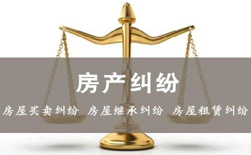 北京房产纠纷律师网