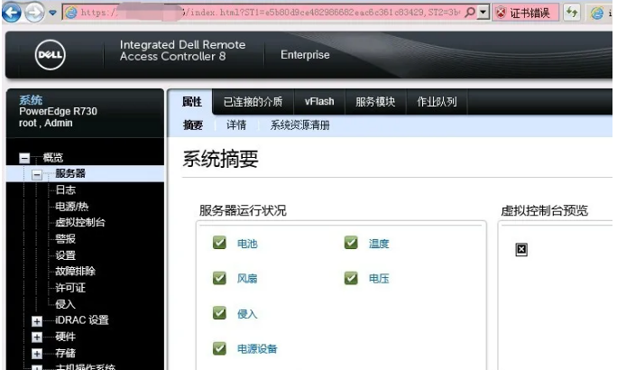 了解一下,通过戴尔服务器远程访问管理卡获取服务器权限