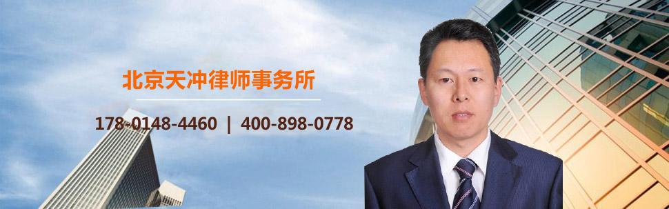 北京房产律师