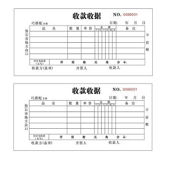 北京无碳票据印刷厂