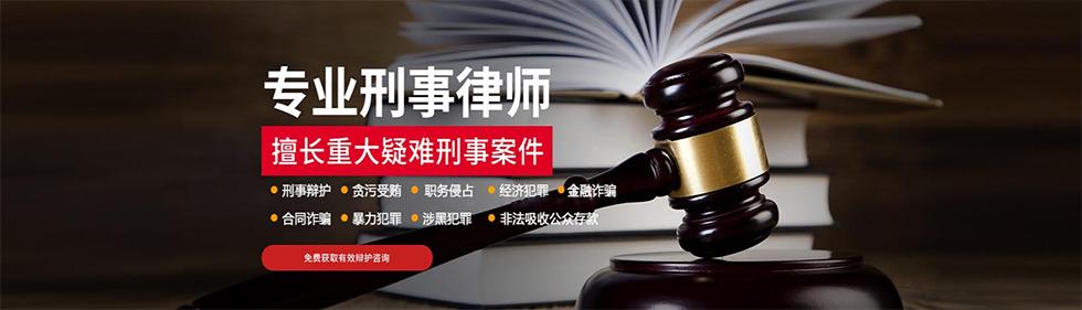 北京有名律师